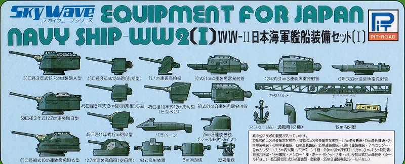E02 1/700 日本海軍 艦船装備セット 1
