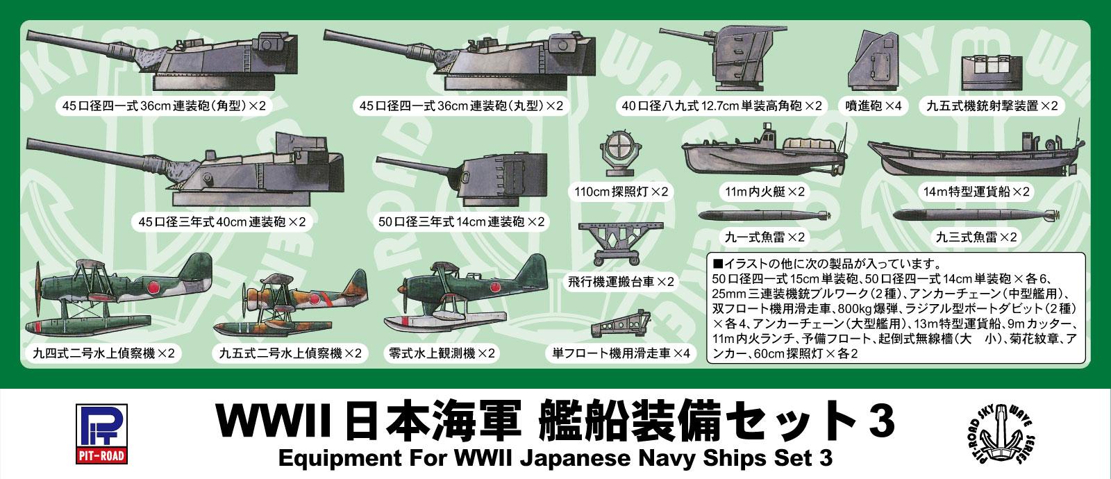 E03 1/700 日本海軍 艦船装備セット 3