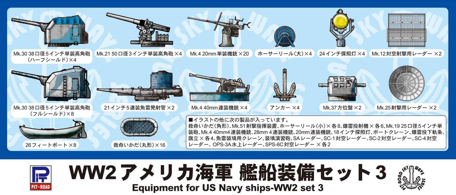 E06 1/700 WWII アメリカ海軍 艦船装備セット 3