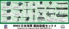 E07 1/700 WWII 日本海軍 艦船装備セット 4