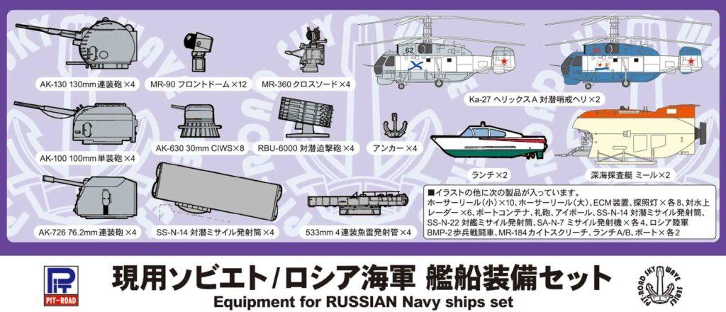 E08 1/700 現用ソビエト/ロシア海軍 艦船装備セット