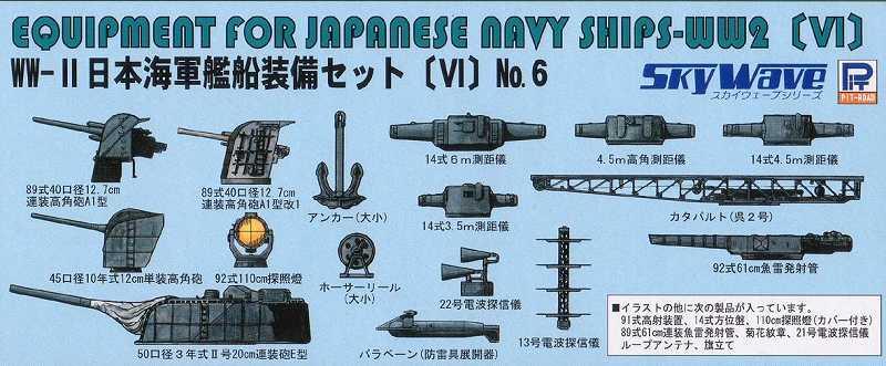 E11 1/700 WWII 日本海軍 艦船装備セット 6