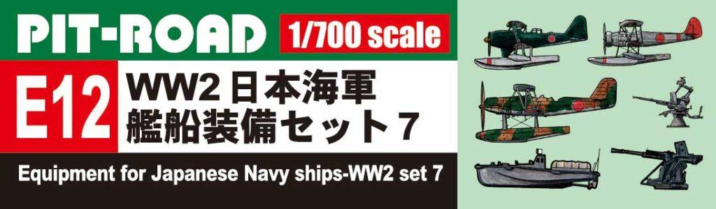 E12 1/700 WWII 日本海軍 艦船装備セット 7