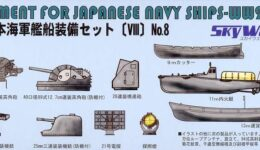 E13 1/700 日本海軍 艦船装備セット 8