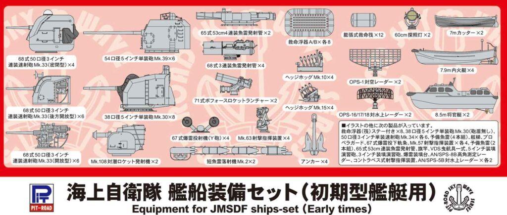 E15 1/700 海上自衛隊 艦船装備セット(初期型艦艇用)