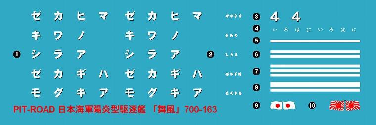 SPW09 1/700 日本海軍 陽炎型駆逐艦 舞風
