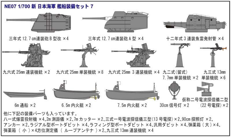 SPW39 1/700 日本海軍 特型駆逐艦 白雪