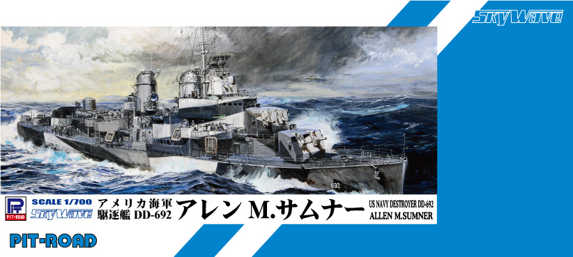 SPW53 1/700 アメリカ海軍 駆逐艦 アレン M. サムナー
