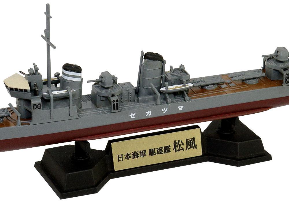 SPW55 1/700 日本海軍 神風型駆逐艦 松風