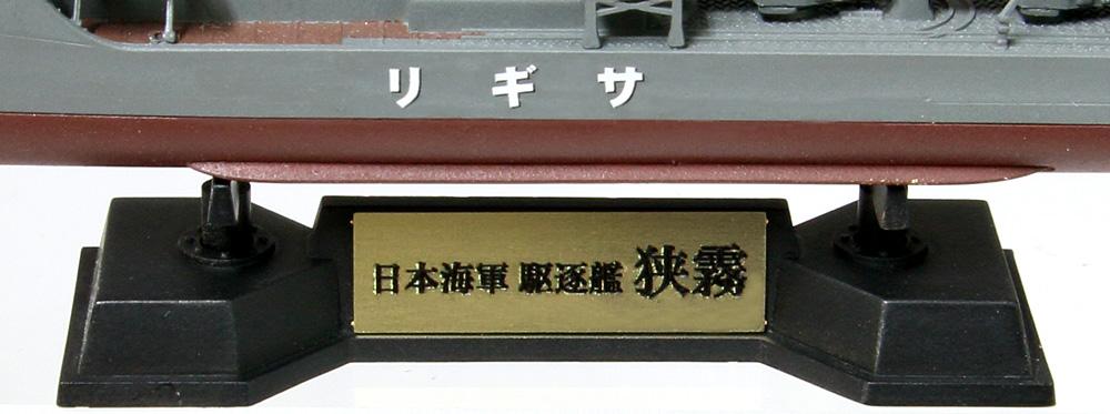 SPW61 1/700 日本海軍 特型(綾波型)駆逐艦 狭霧
