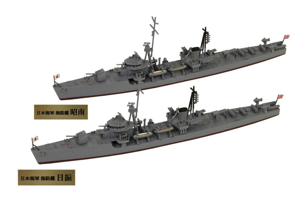 SPW66 1/700 日本海軍 海防艦 日振・昭南