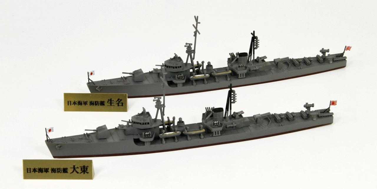 SPW67 1/700 日本海軍 海防艦 大東・生名