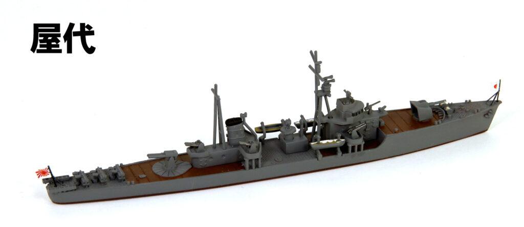 SPW73 1/700 日本海軍 御蔵型海防艦 倉橋・屋代