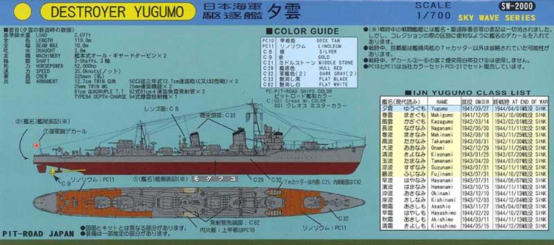 W108 1/700 日本海軍 夕雲型駆逐艦 夕雲