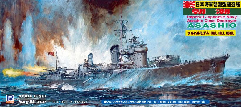 W118 1/700 日本海軍 駆逐艦 朝潮