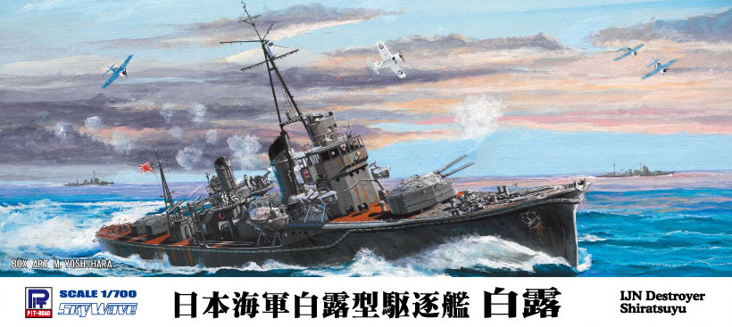 W135 1/700 日本海軍 駆逐艦 白露