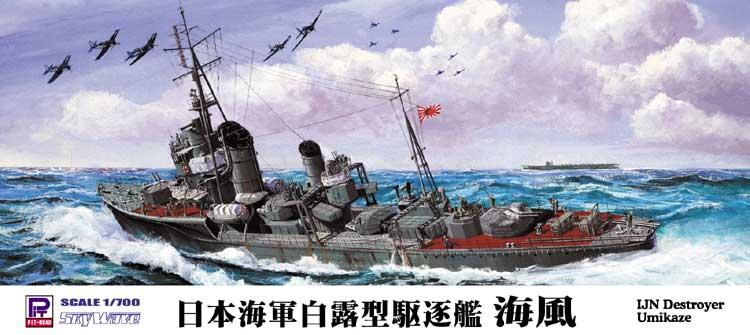 W138 1/700 日本海軍 駆逐艦 海風