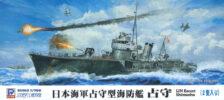 W139 1/700 日本海軍 海防艦 占守(しむしゅ) 2隻入り