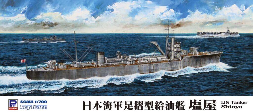 W156 1/700 日本海軍 給油艦 足摺型 塩屋