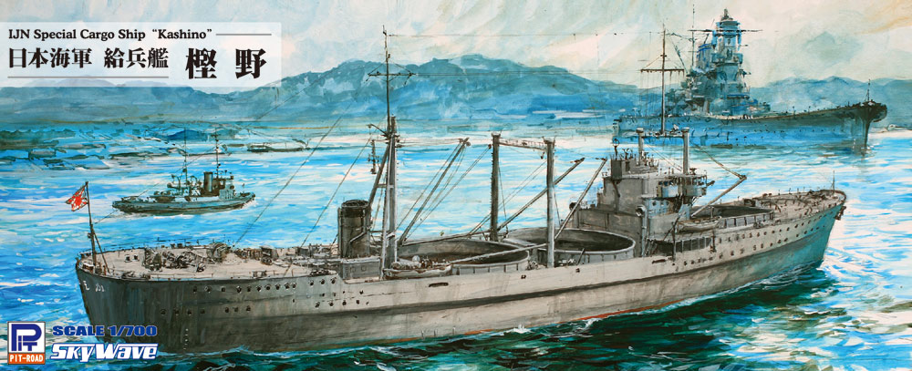 W160SP 1/700 日本海軍 給兵艦 樫野 スペシャル