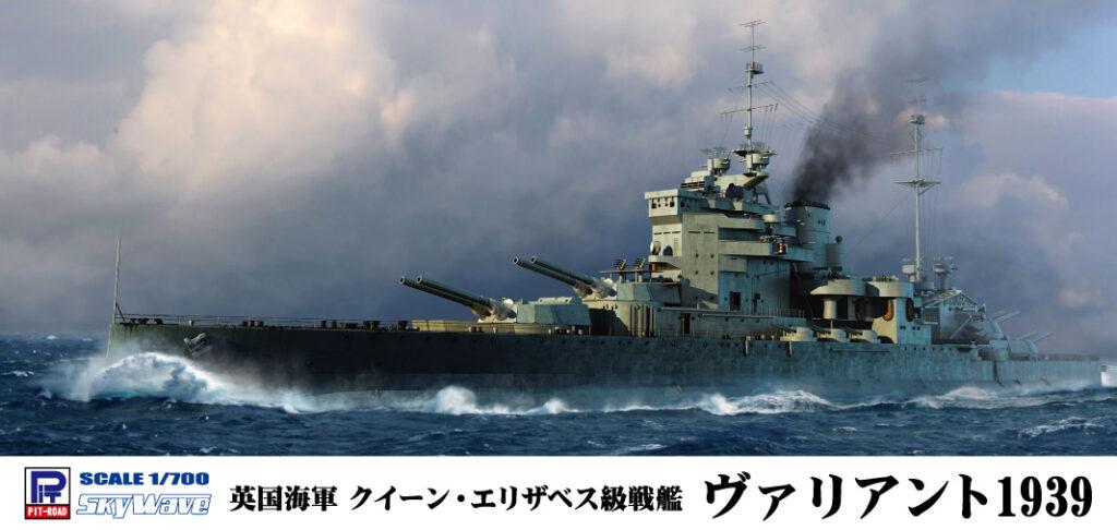W188NH 1/700 イギリス海軍 戦艦 ヴァリアント 1939 旗・艦名プレートエッチングパーツ付き
