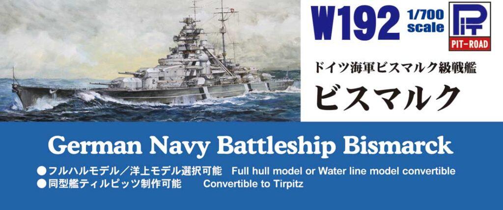 W192 1/700 ドイツ海軍 戦艦 ビスマルク