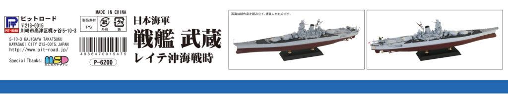 W201 1/700 日本海軍 戦艦 武蔵 レイテ沖海戦時