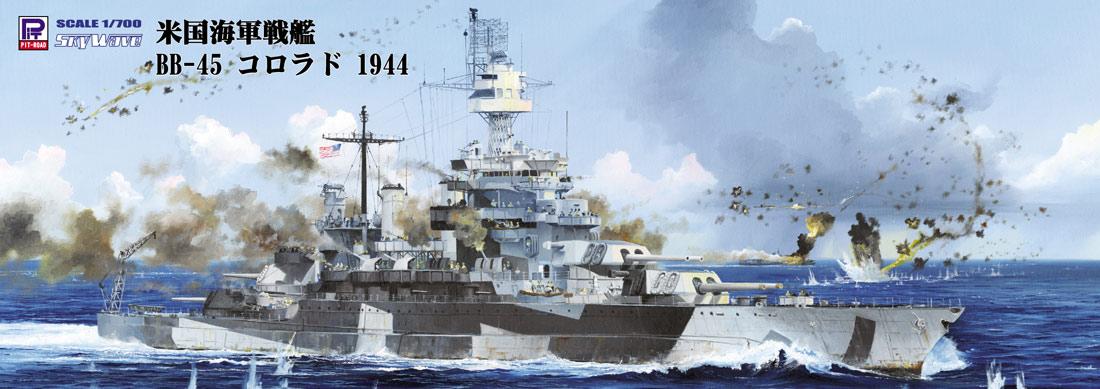 W205 1/700 アメリカ海軍 戦艦 BB-45 コロラド 1944