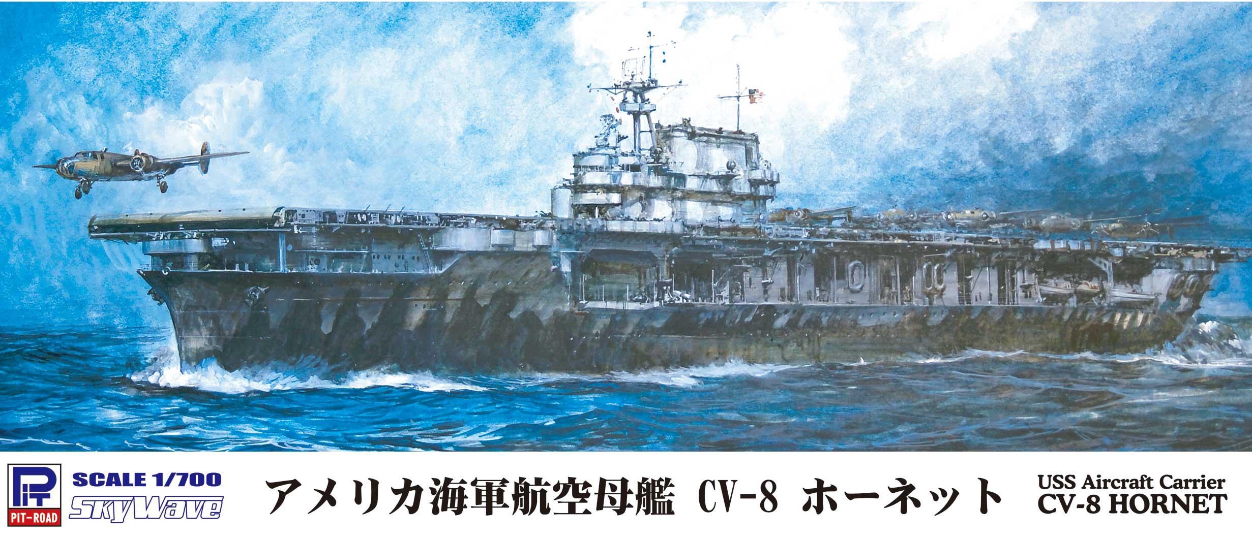 W207 1/700 アメリカ海軍 空母 CV-8 ホーネット