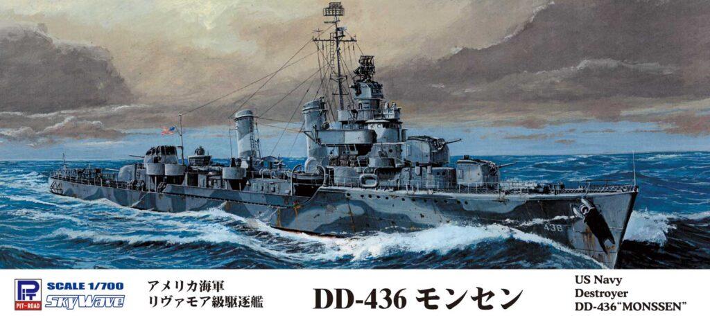 W214 1/700 アメリカ海軍 リヴァモア級駆逐艦 DD-436 モンセン