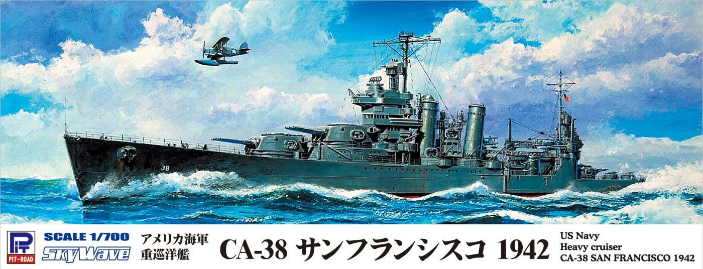 W227 1/700 アメリカ海軍 重巡洋艦 CA-38 サンフランシスコ 1942