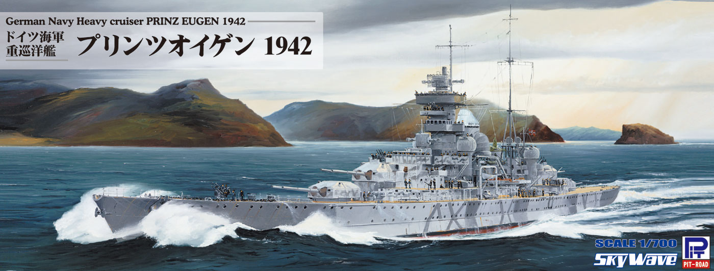 W229 1/700 ドイツ海軍 重巡洋艦 プリンツ・オイゲン 1942