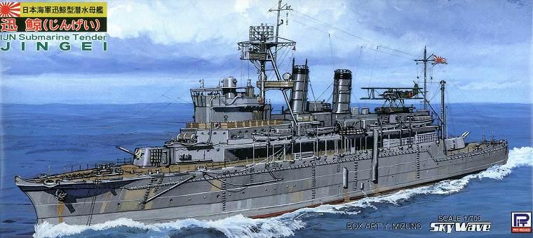 W36 1/700 日本海軍 潜水母艦 迅鯨
