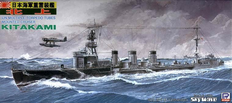 W47 1/700 日本海軍 重雷装艦 北上
