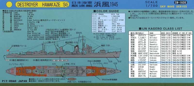 W88 1/700 日本海軍 駆逐艦 浜風 1945