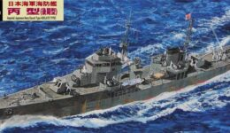 WB04SP 1/350 日本海軍 海防艦 丙型(後期型) エッチングパーツ/砲身付き