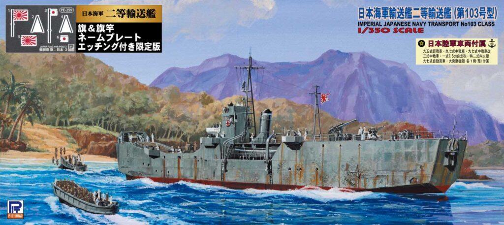 WB07NH 1/350 日本海軍 二等輸送艦(第103号型) 旗・艦名プレートエッチングパーツ付き