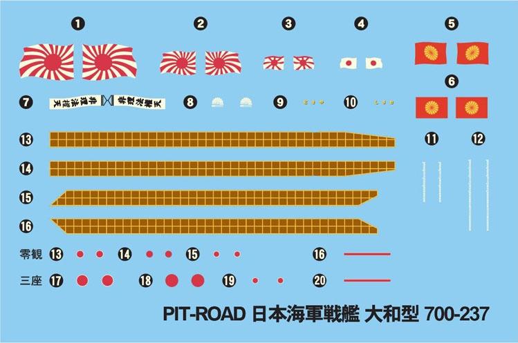 WP01 1/700 日本海軍 戦艦 大和 最終時 塗装済みキット