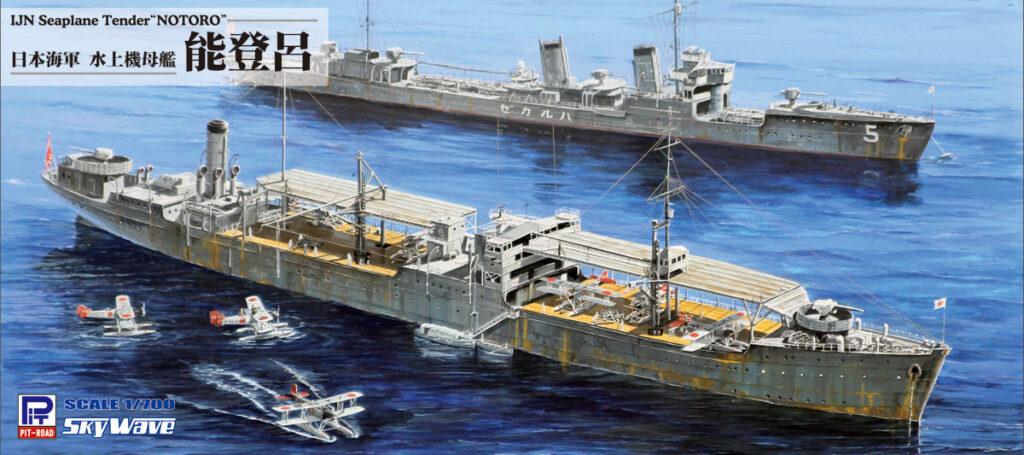 W210 1/700 日本海軍 水上機母艦 能登呂