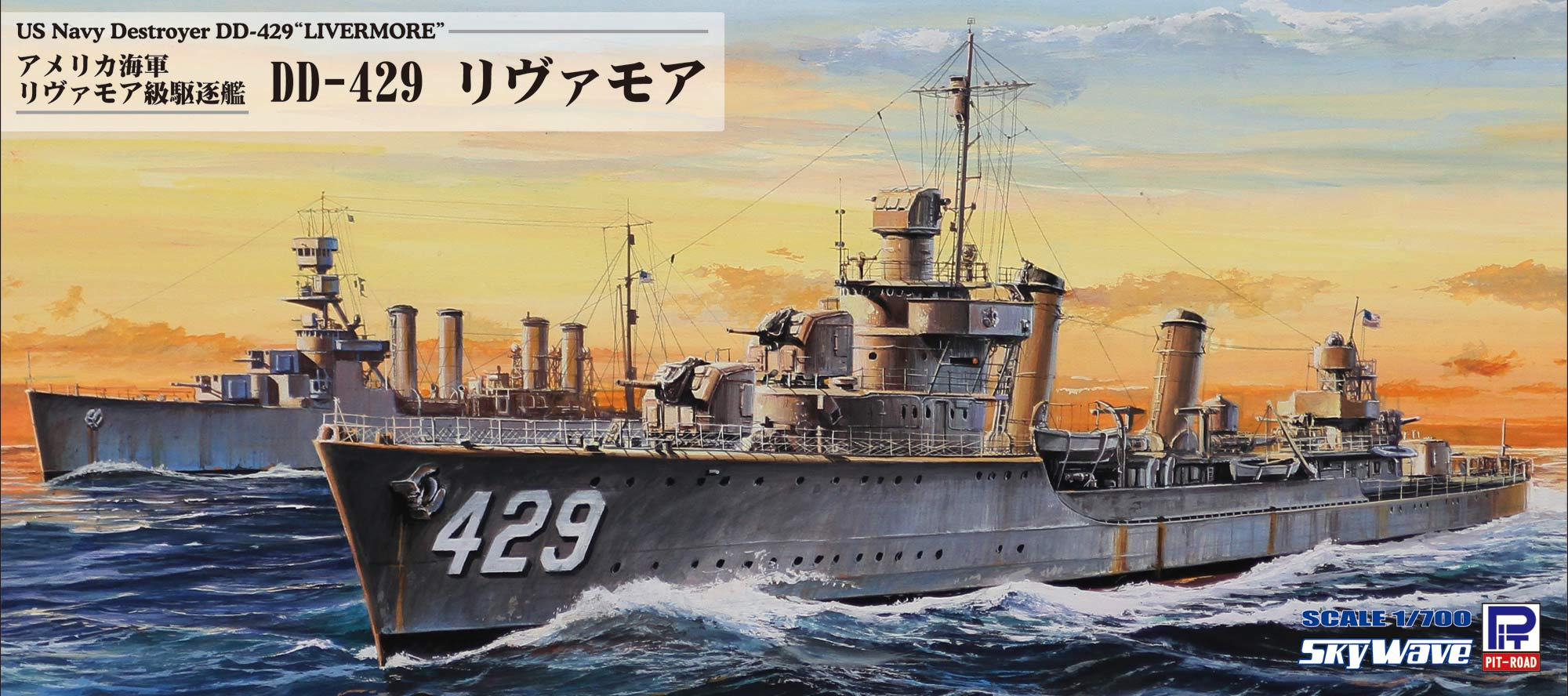 W211 1/700 アメリカ海軍 駆逐艦 DE-429 リヴァモア