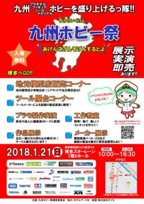 九州ホビー祭