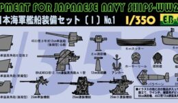 EB01 1/350 日本海軍 艦船装備セット 1