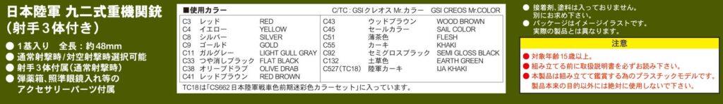 G39 1/35 日本陸軍 九二式重機関銃 射手3体付き