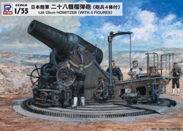 G44 1/35 日本陸軍 二十八糎榴弾砲(砲兵4体付き)