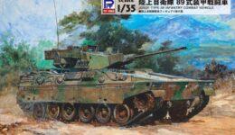 G51 1/35 陸上自衛隊 89式装甲戦闘車