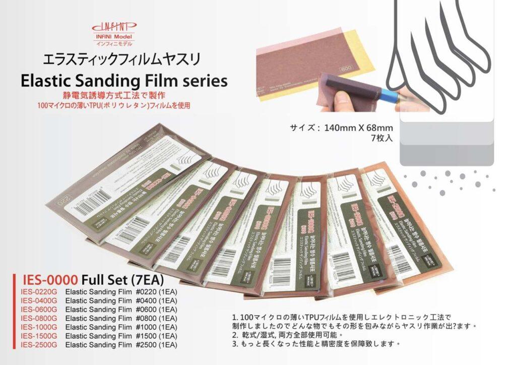 IES0000G エラスティックサンディングフィルムやすり フルセット220、400、600、800、1000、1500、2500番 7種各1枚入り