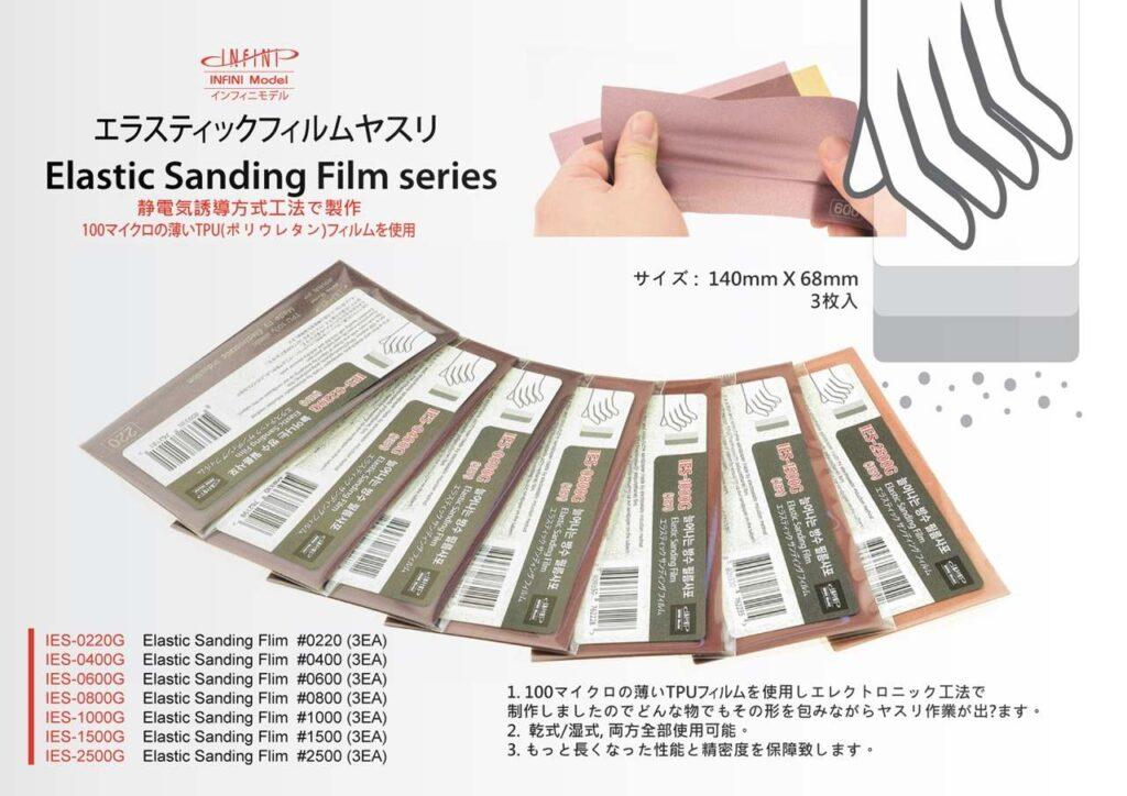 IES0220G エラスティックサンディングフィルムやすり 220番