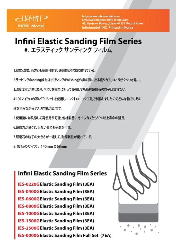 IES0800G エラスティックサンディングフィルムやすり 800番