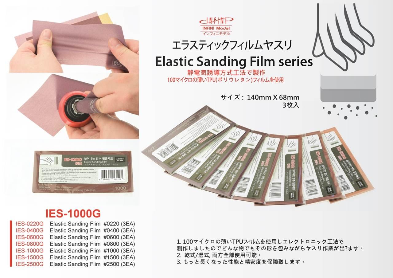 IES1000G エラスティックサンディングフィルムやすり 1000番