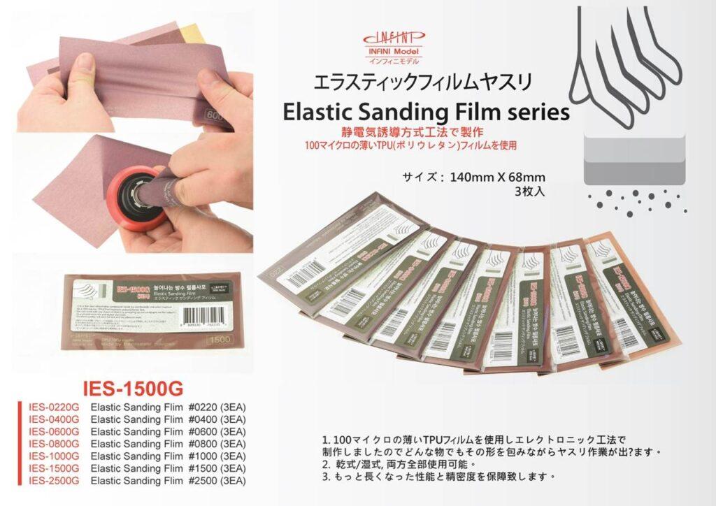 IES1500G エラスティックサンディングフィルムやすり 1500番